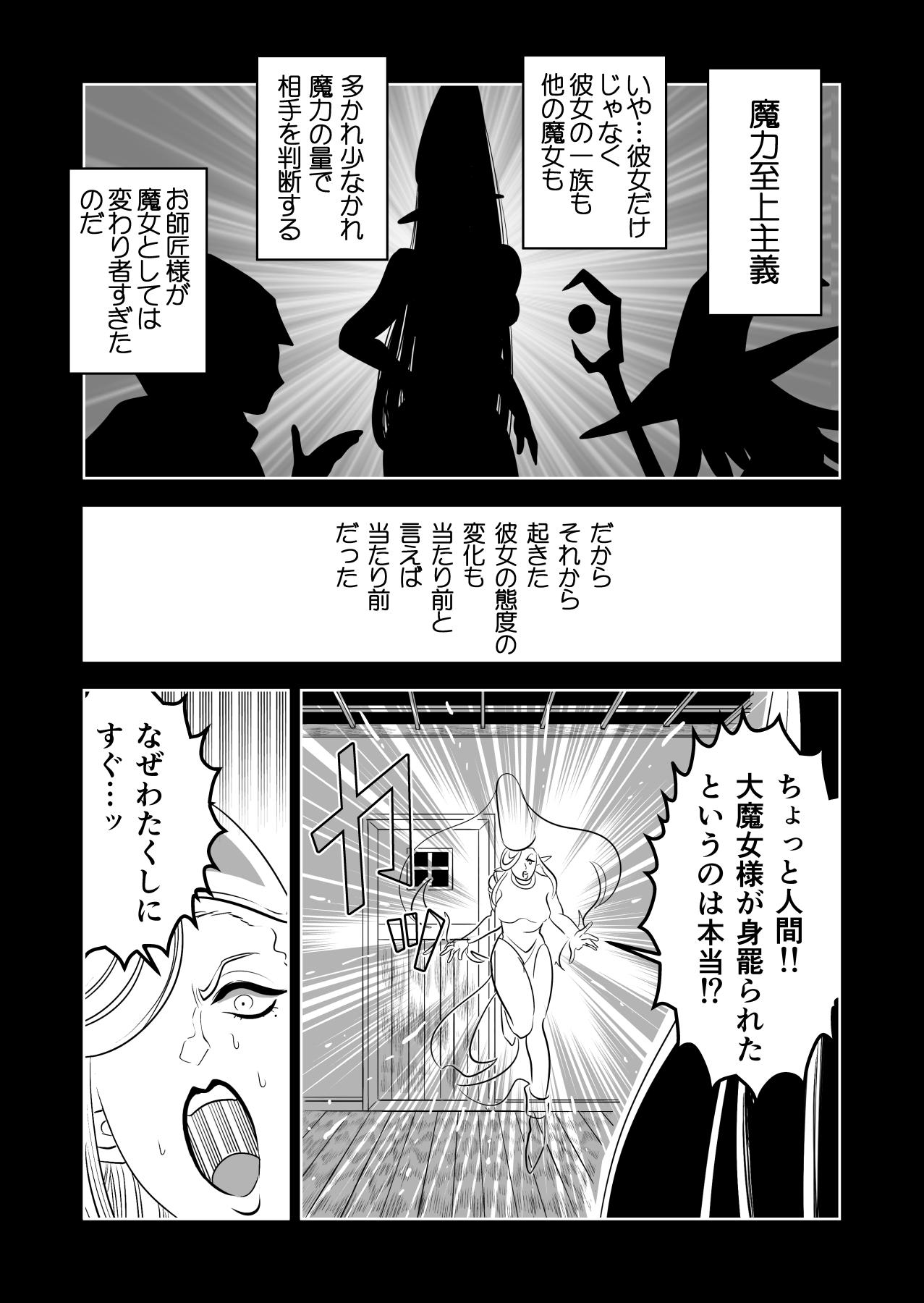 ヤサグレ魔女とグリザベッラと魔女の使い魔0081