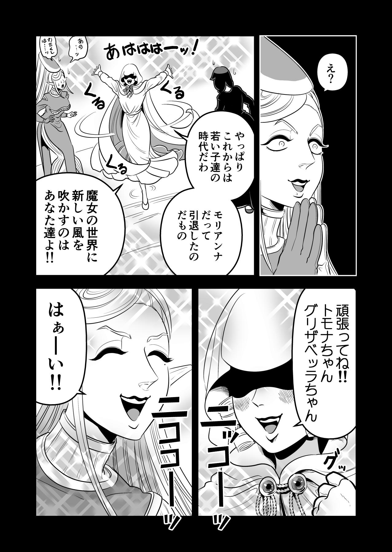 ヤサグレ魔女とグリザベッラと魔女の使い魔0076