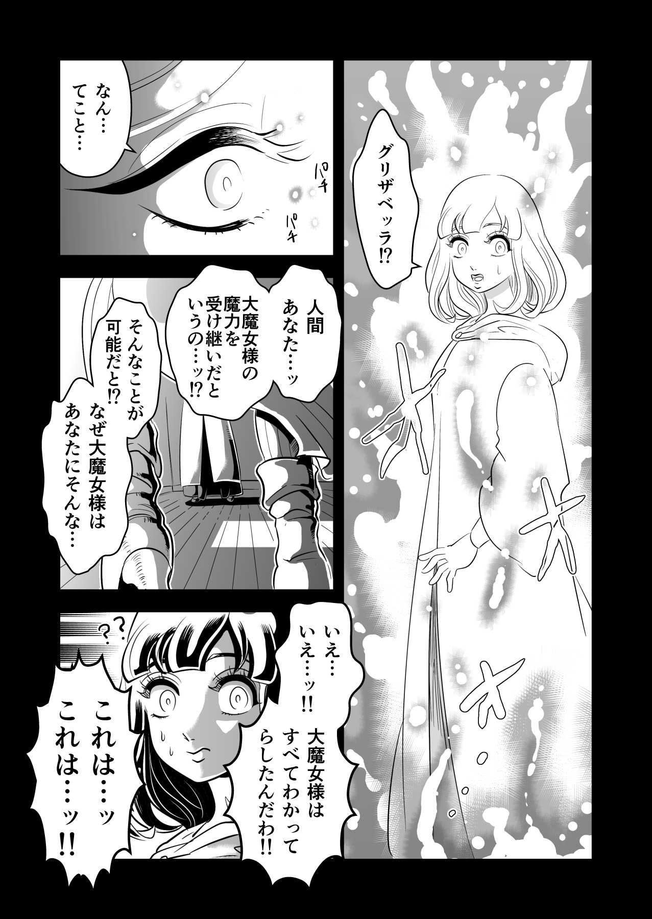 ヤサグレ魔女とグリザベッラと魔女の使い魔0082