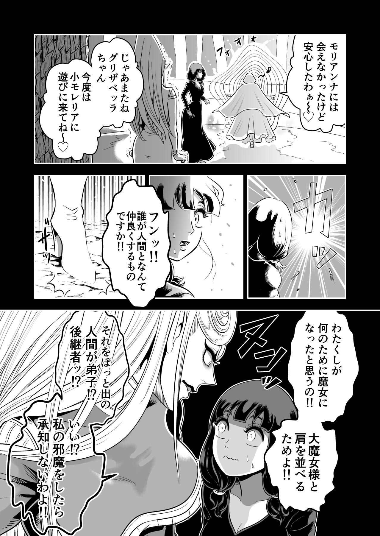 ヤサグレ魔女とグリザベッラと魔女の使い魔0077