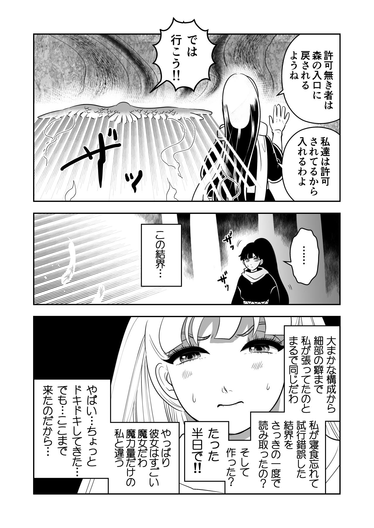 ヤサグレ魔女とグリザベッラと魔女の使い魔0089