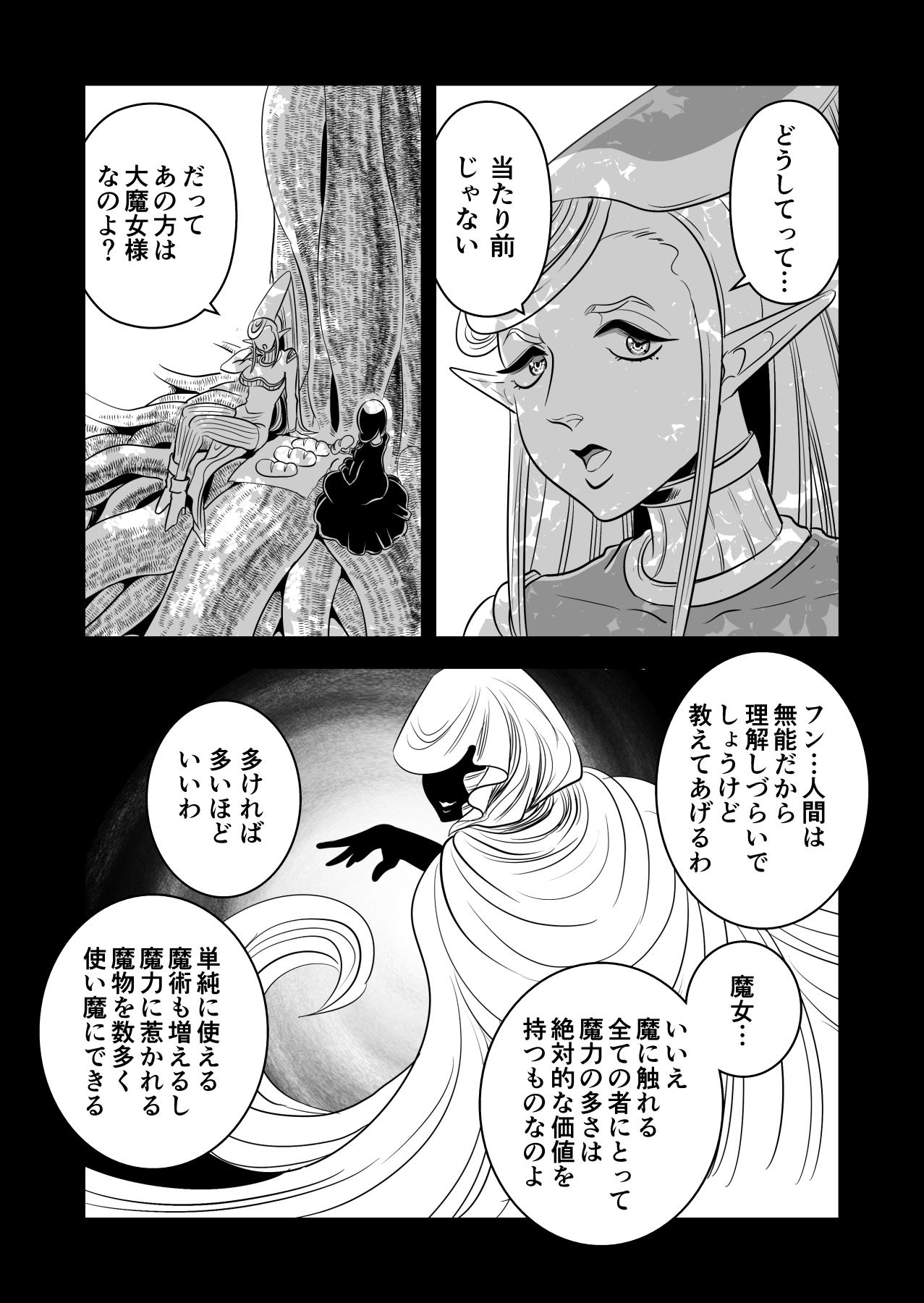 ヤサグレ魔女とグリザベッラと魔女の使い魔0079