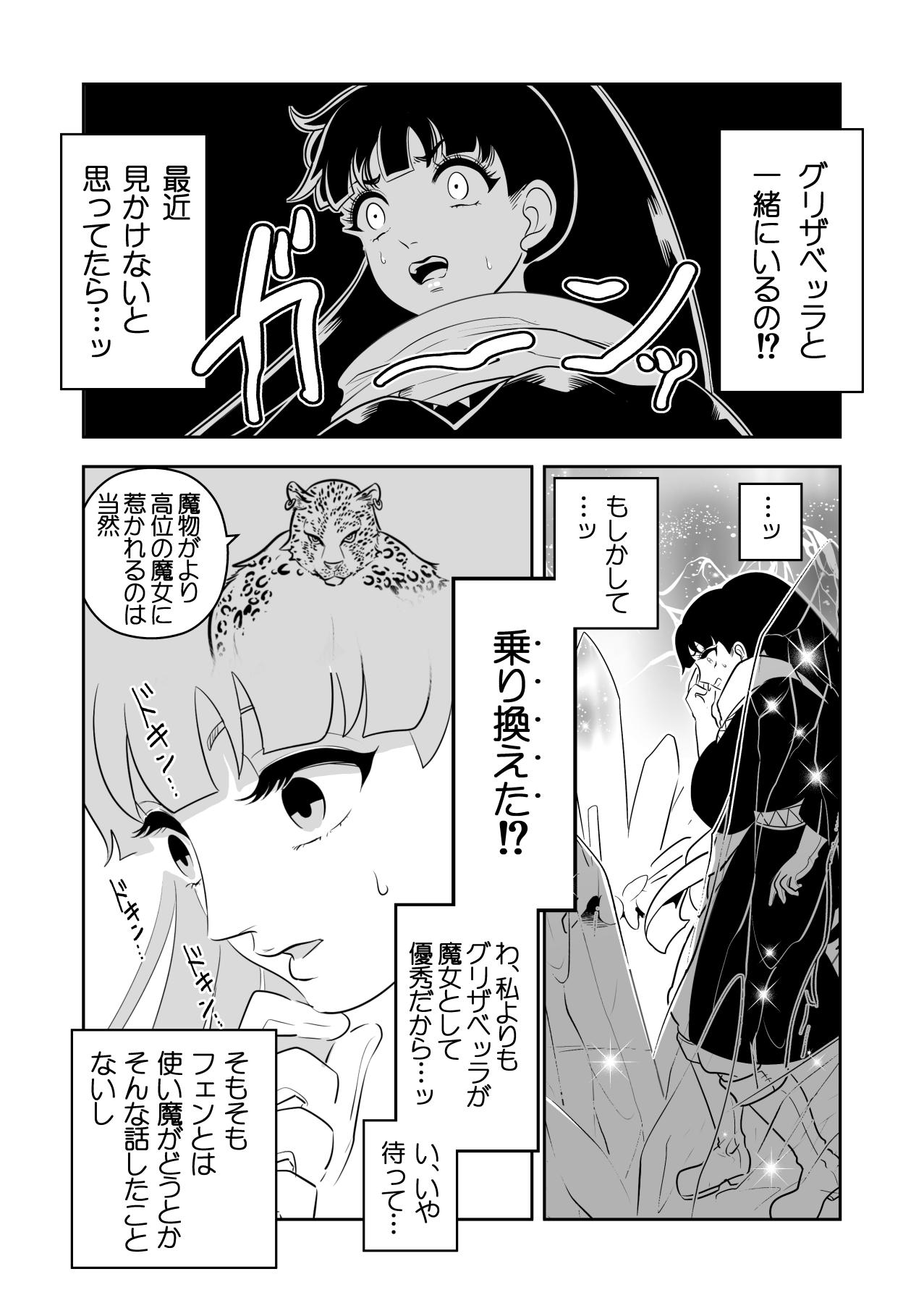 グリザベッラ⑦ (3)