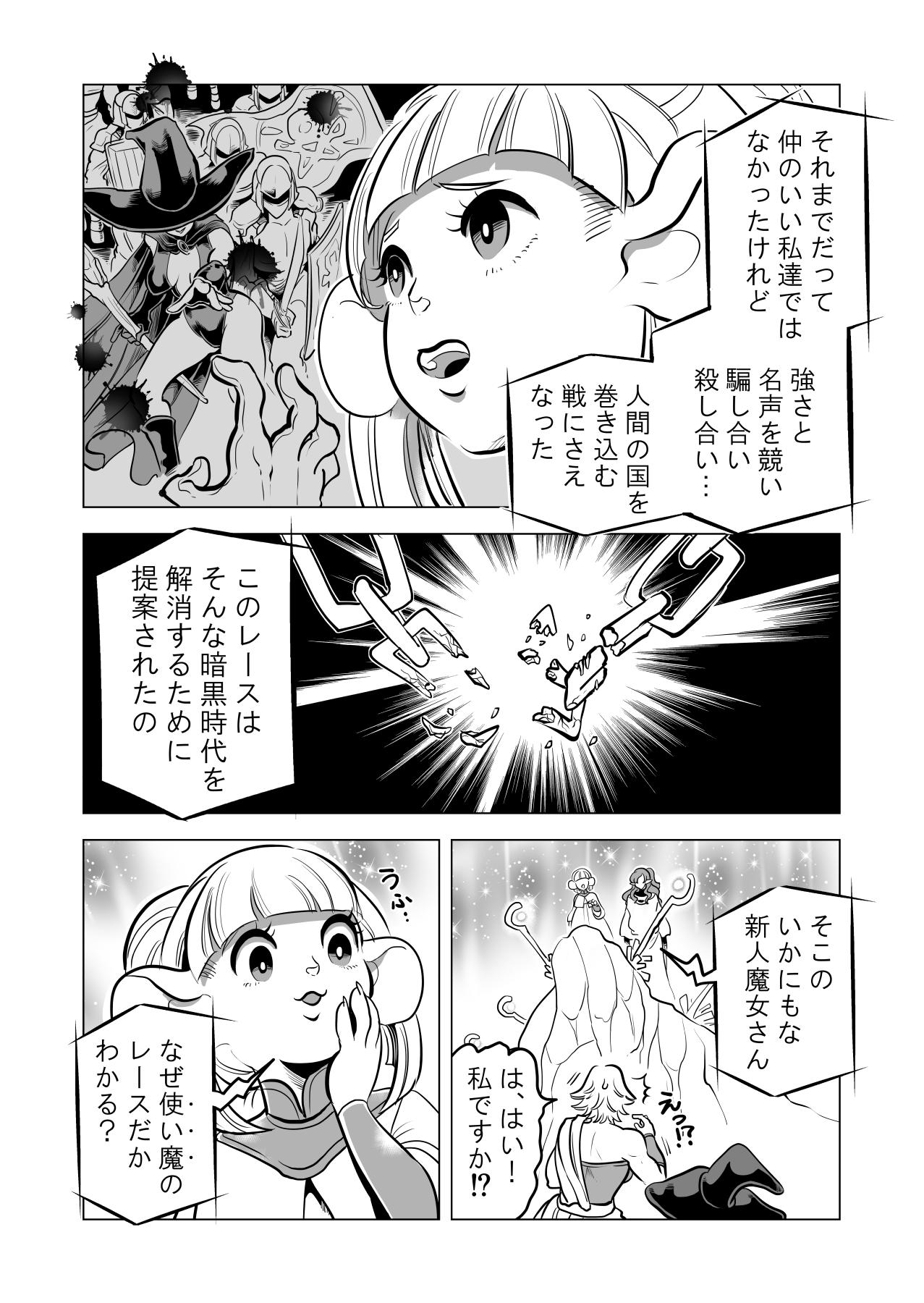 グリザベッラ⑧ (5)
