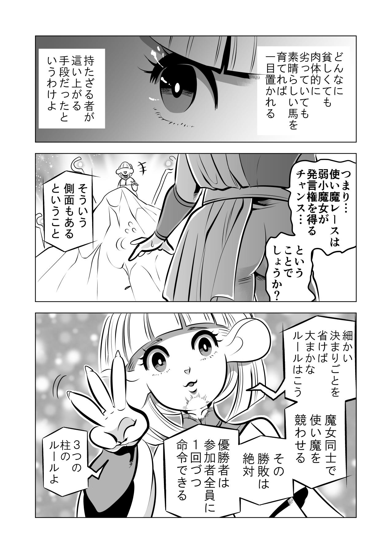 グリザベッラ⑧ (7)