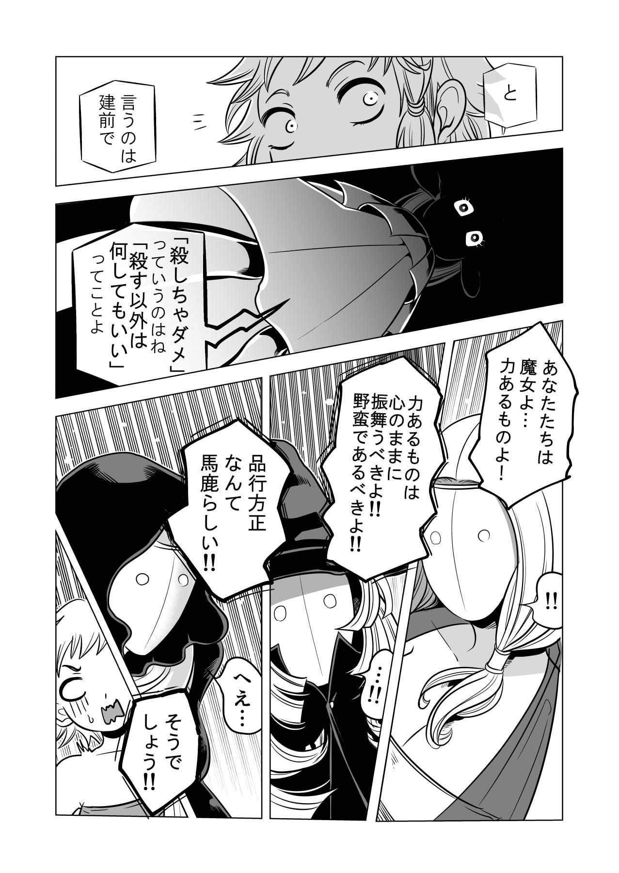 グリザベッラ⑧ (9)