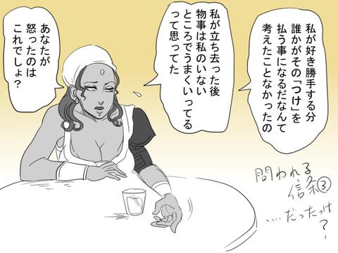 doragonage1221②