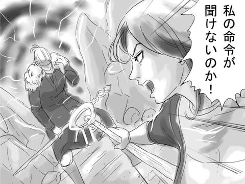 dragona2②