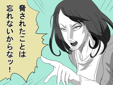 dragona2④