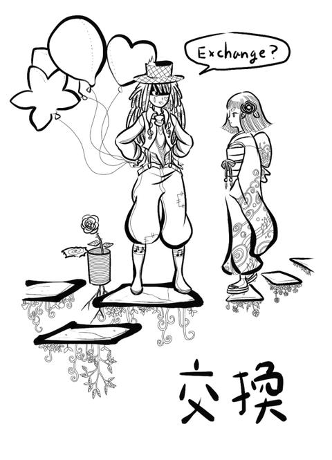 交換(Exchange) サムネイル画像