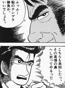 鮎の天ぷら勝負