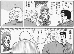 京極さんの様子がおかしい