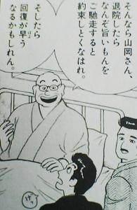 京極さん退院