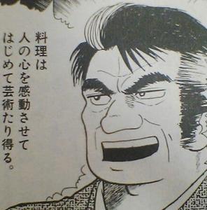 ドヤ顔雄山