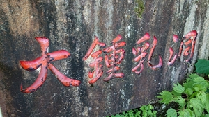 鍾乳洞入り口の石碑