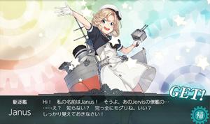 駆逐艦ジェ-ナス