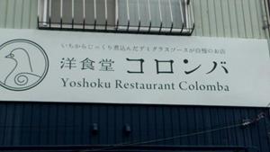 洋食堂コロンバ