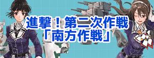 艦これ2019秋イベント