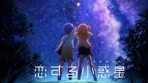 恋する小惑星その2