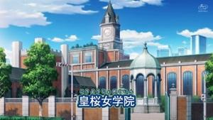 皇桜女学院