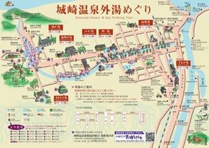 城崎温泉地図