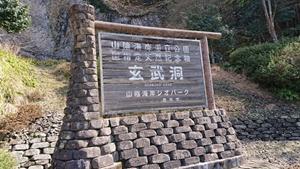 玄武洞の看板