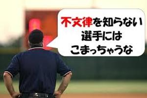 野球の不文律