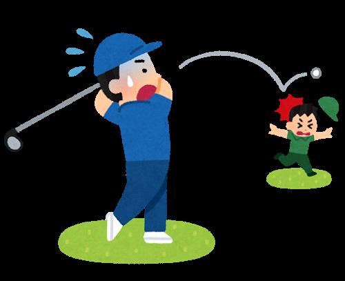 golf_butsukeru_20191004075303bcc.png