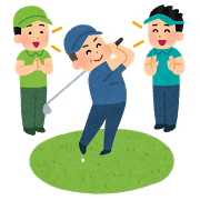 golf_settai_20190828090008744.png
