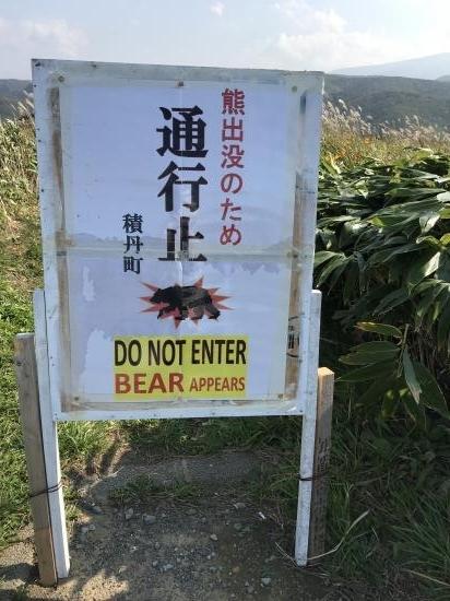 島武意海岸☆展望台②~熊注意!