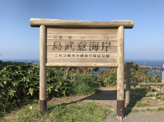 島武意海岸☆展望台③