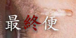 uc_lastflight_mokuji_0302.jpg