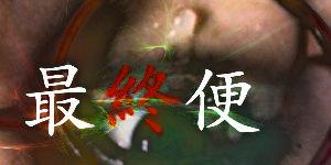 uc_lastflight_mokuji_fnl.jpg