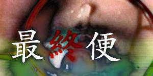 uc_lastflight_mokuji_fnl0202.jpg