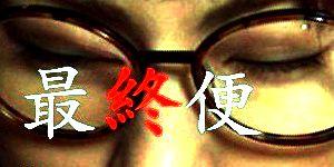 uc_lastflight_mokuji_yel.jpg