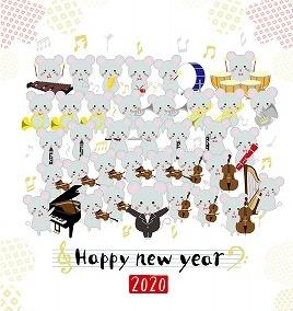 謹賀新年 ブログ2020