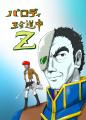 パロディ珍道中Z宣伝用表紙s