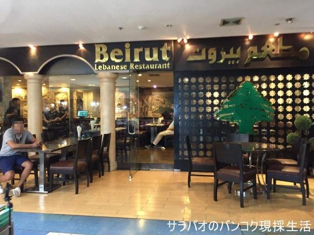 Beirut Ploenchit