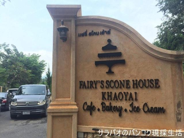 Fairys Scone House