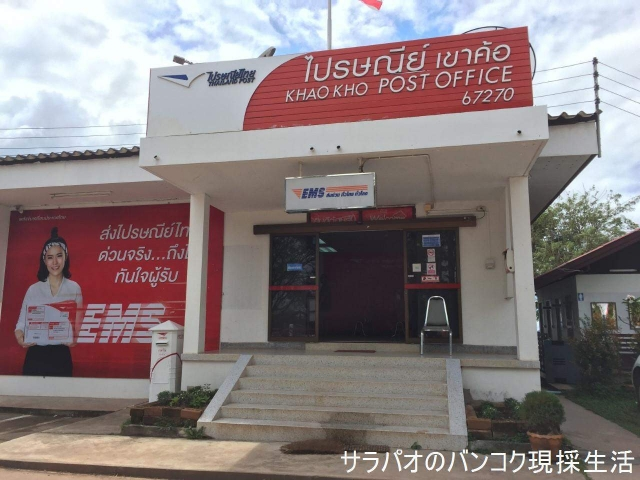 Khao Kho Post Office