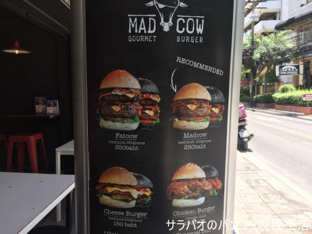 MADCOW BURGER