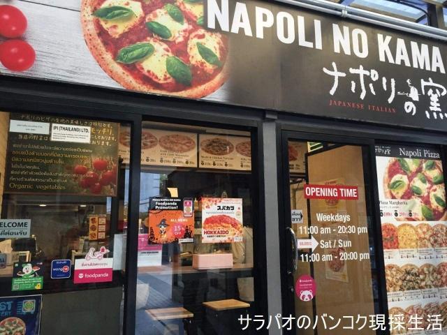 ナポリの窯