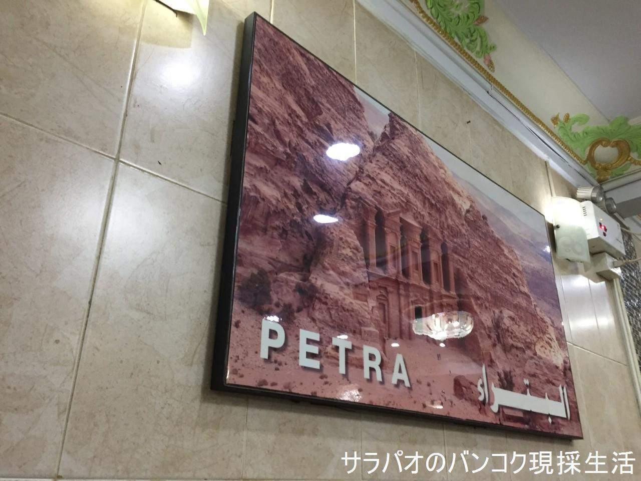Petra_08.jpg