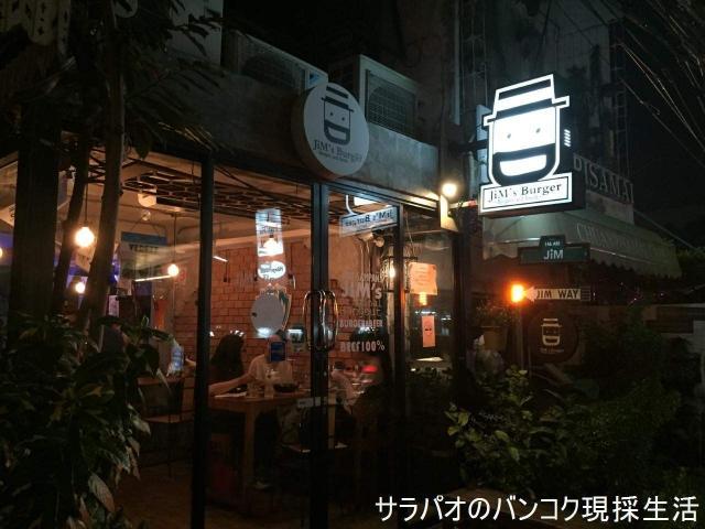 アーリーにあるレストラン