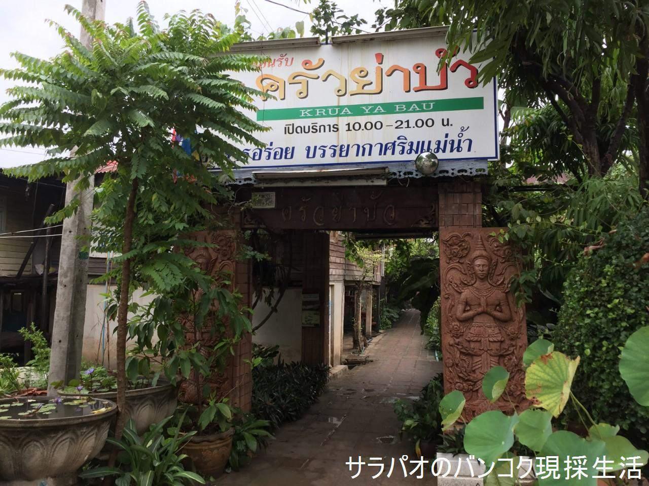 RestaurantAyutthaya1_03.jpg