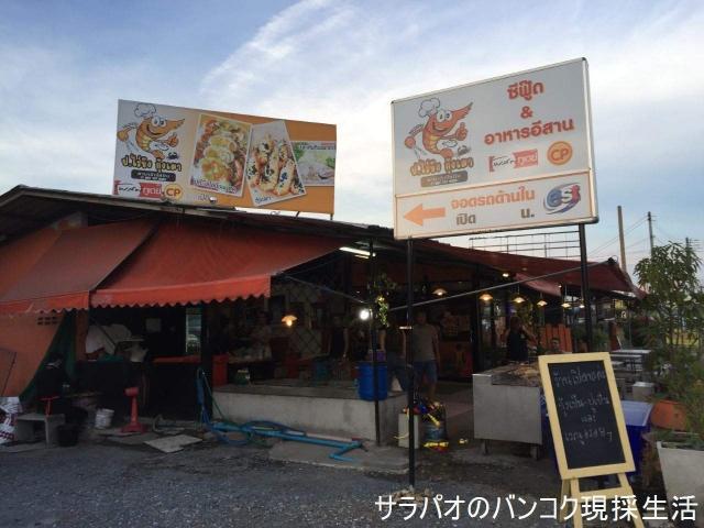 ナコーンパトム県でおすすめのレストラン