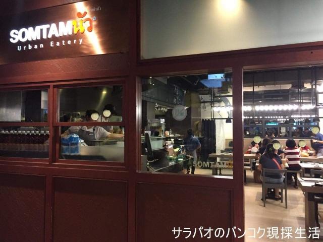 サイアムにあるレストラン