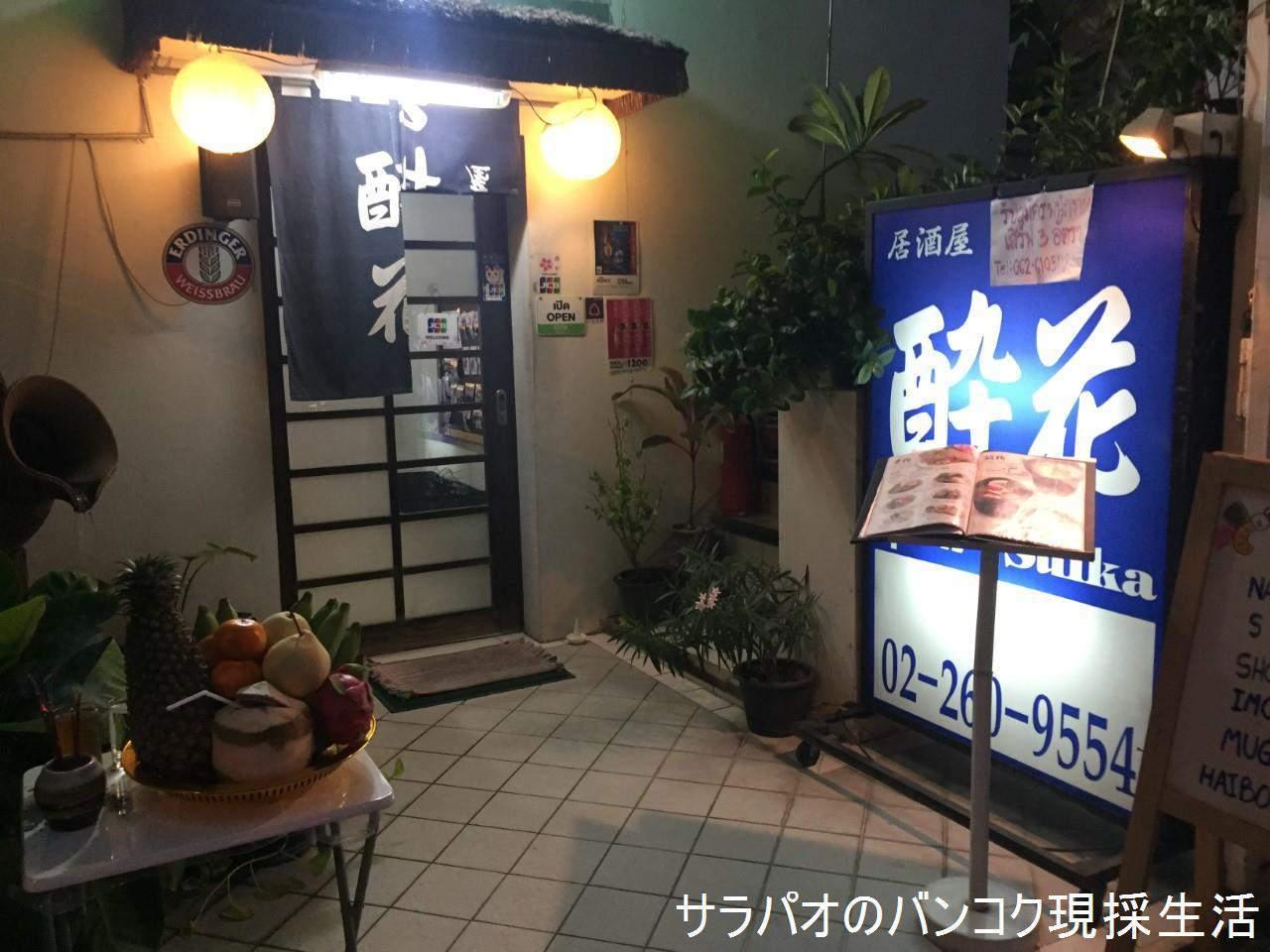 Suika_02.jpg