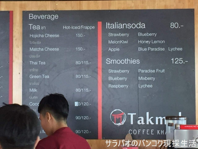 Takmoh Coffee Khao Kho