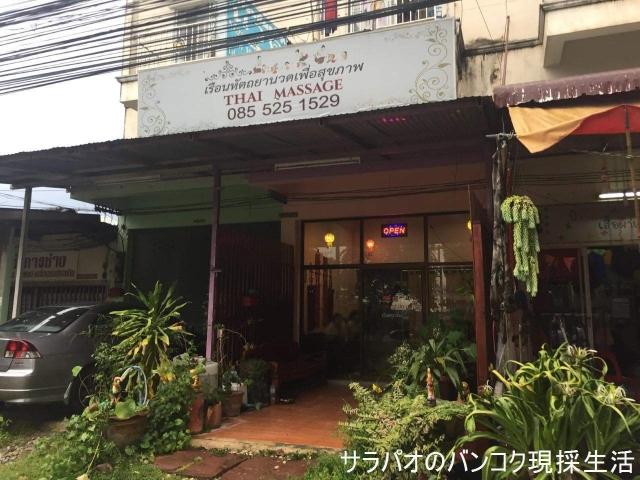 Thai Massage Khaoyai